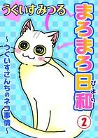 まろまろ日和〜うぐいすさんちのネコ事情〜 2