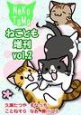 ねことも増刊 vol.2