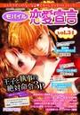 モバイル恋愛宣言 Vol.34