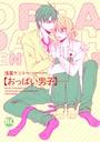 おっぱい男子【単行本版】 【電子版特典付】