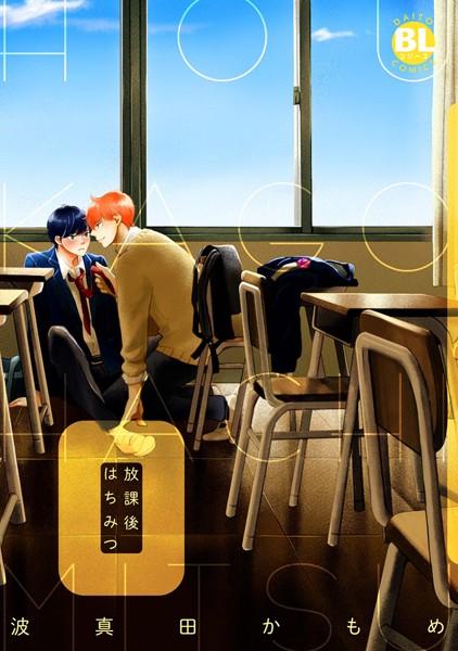 放課後はちみつ【単行本版】