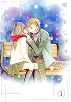 嘘つきなキス【連載版】 1