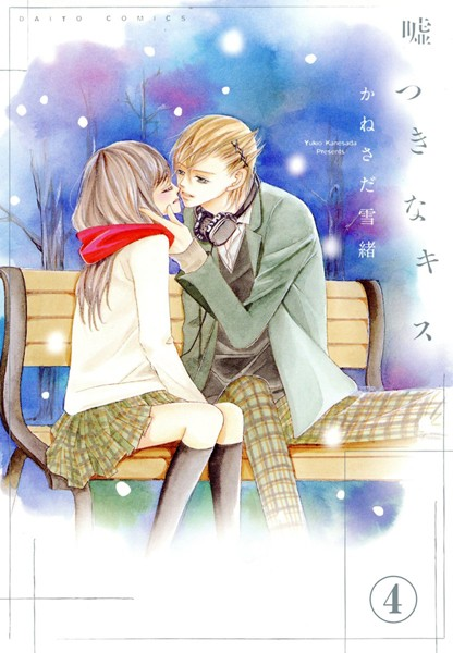 嘘つきなキス【連載版】 4