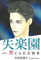 失楽園―禁じられた情事(単話)