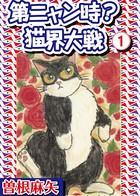 第ニャン時?猫界大戦(単話)