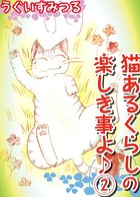 猫あるくらしの楽しき事よ♪ 2