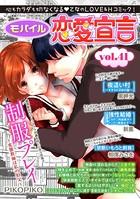 モバイル恋愛宣言 vol.41