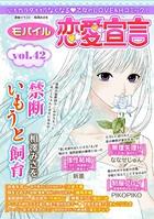モバイル恋愛宣言 vol.42