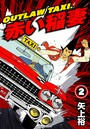 OUTLAW TAXI.赤い稲妻 2