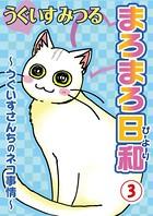 まろまろ日和〜うぐいすさんちのネコ事情〜 3