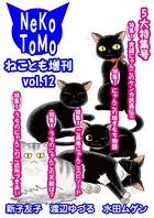 ねことも増刊 vol.12