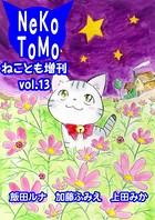 ねことも増刊 vol.13