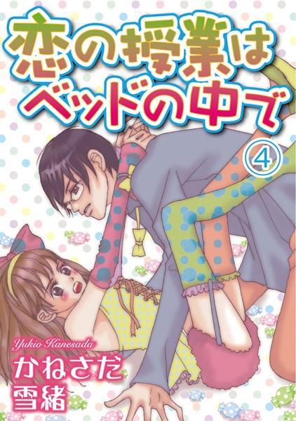 恋の授業はベッドの中で【分冊版】 4