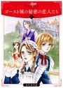 ゴースト城の秘密の恋人たち 1