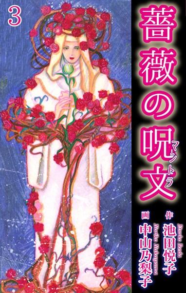 薔薇の呪文 3