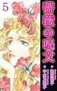 薔薇の呪文 5
