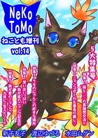 ねことも増刊 vol.14