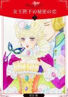 女王陛下の秘密の恋【分冊版】 2