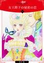女王陛下の秘密の恋【分冊版】 4