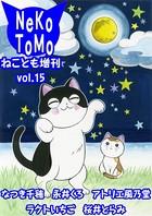 ねことも増刊 vol.15