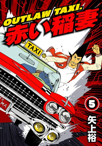OUTLAW TAXI.赤い稲妻 5