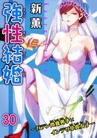 強性結婚〜ガテン肉食男子×インテリ草食女子 30