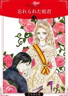 忘れられた姫君【分冊版】 3