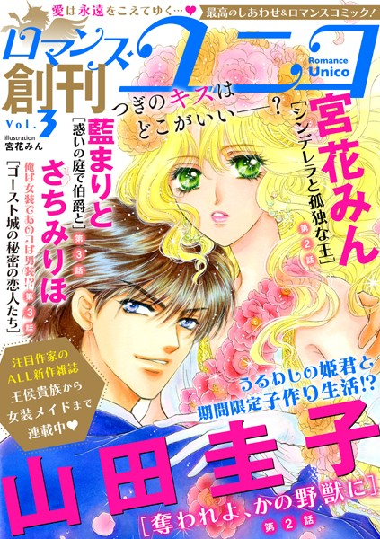 ロマンス・ユニコ vol.3