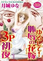 ゆるして!恥辱の花嫁3P初夜(単話)