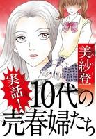 実話! 10代の売春婦たち(単話)