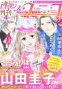 ロマンス・ユニコ vol.4
