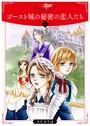 ゴースト城の秘密の恋人たち 4