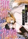 狐神の花嫁〜愛したキミを孕ませたい〜 2