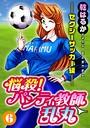 悩殺!パンティ教師乱丸 ――セクシーサッカー編―― 6