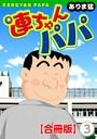 連ちゃんパパ【合冊版】 3