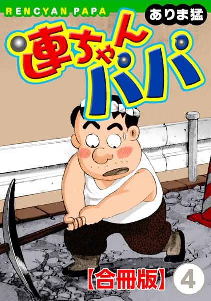 連ちゃんパパ【合冊版】 4