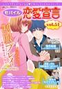 モバイル恋愛宣言 vol.51