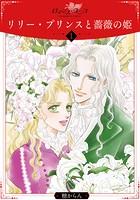 リリー・プリンスと薔薇の姫(単話)