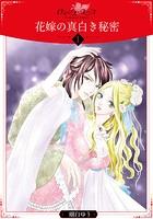 花嫁の真白き秘密(単話)