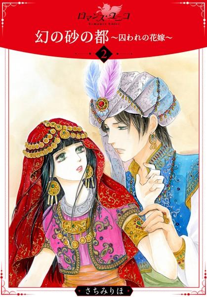 幻の砂の都〜囚われの花嫁〜【分冊版】 2