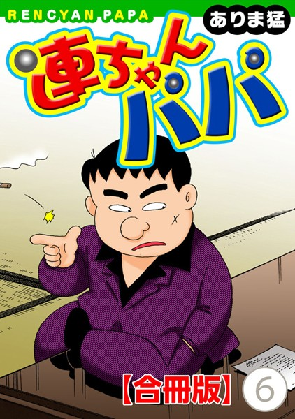 連ちゃんパパ【合冊版】 6
