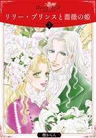 リリー・プリンスと薔薇の姫 2