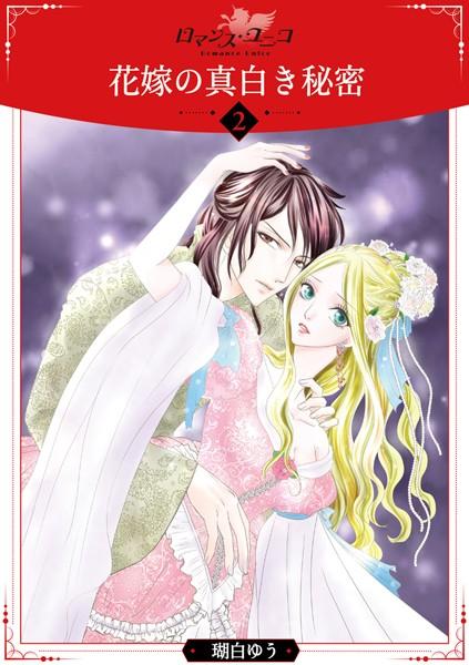 花嫁の真白き秘密 2
