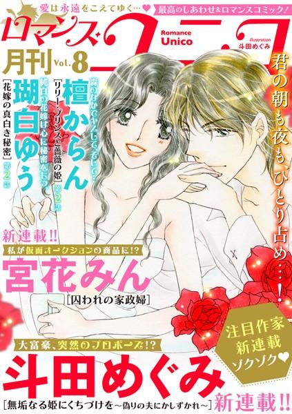 ロマンス・ユニコ Vol.8