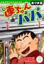 連ちゃんパパ【合冊版】 8