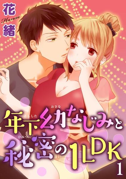 年下幼なじみと秘密の1LDK 【電子版特典付】 1
