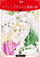 リリー・プリンスと薔薇の姫 3