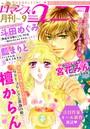 ロマンス・ユニコ vol.9
