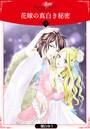 花嫁の真白き秘密 3