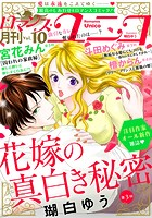 ロマンス・ユニコ vol.10